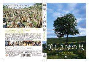 美しき緑の星DVD