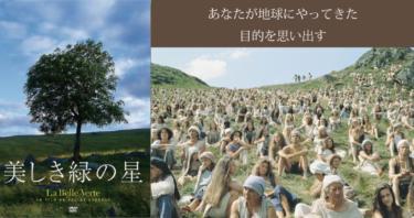 映画DVD『美しき緑の星 La Belle Verte』の販売を開始しました!【新商品】