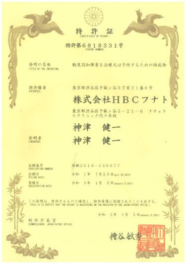 「Next K(ネクストケイ)」に含まれている酵素分解レシチン(K・リゾレシチン)が特許を取得!