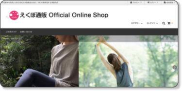 えくぼ通販 Official Online Shop を開設しました!