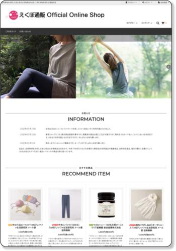 えくぼ通販 Official Online Shop サムネイル