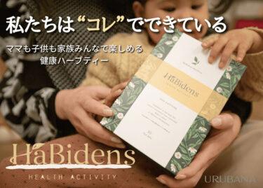 「宮古ビデンス・ピローサ茶」は、「ハービデンスハーブティー」になりました!