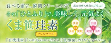 「くま笹珪素ウィルプラス」の販売を開始しました!【新商品】